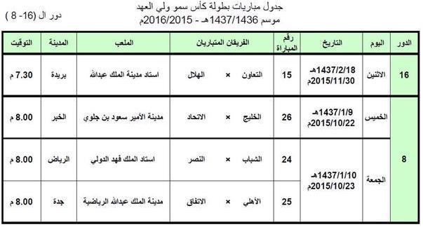 جدول مباريات بطولة كأس سمو ولي العهد 2015/2016