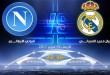ريال مدريد ونابولي