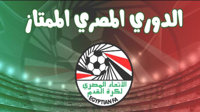 ترتيب الدوري المصري الممتاز 2016 وصور ترتيب فرق الدوري المصري في جولته الثانية مع نتائج المباريات