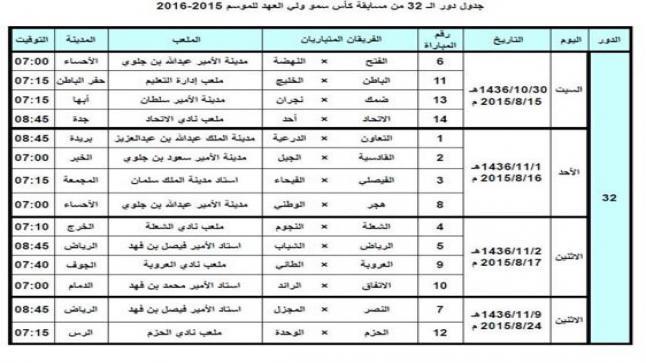 موعد وملاعب مباريات دور 32 لكأس ولي العهد للموسم 2015-2016