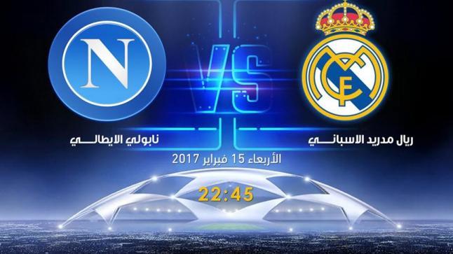 مشاهدة مباراة ريال مدريد ونابولي بث مباشر اليوم الأربعاء 7-3-2017 في دوري أبطال أوروبا