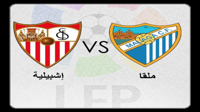 توقيت مباراة ملقا واشبيلية وقنوات مجانية للبث المباشر لإفتتاحية الدوري الاسباني لكرة القدم الليغا