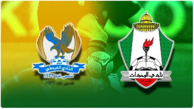 مشاهدة مباراة الوحدات والفيصلي بث مباشر لايف اون لاين يوتيوب جودة اتش دي كأس الكؤوس الأردني